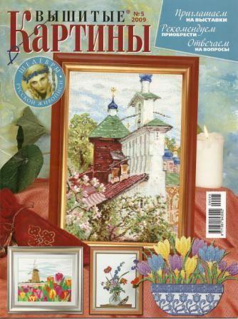 Журнал Вышитые Картины №5 2009 год