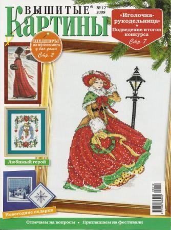 Журнал вышитые картины №12 2009 год