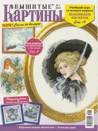 Журнал Вышитые Картины №1 2010 год