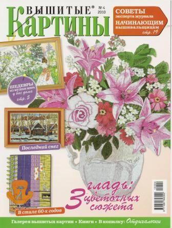 Журнал Вышитые Картины №4 2010 год