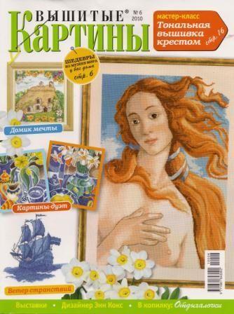 Журнал Вышитые Картины №6 2010 год