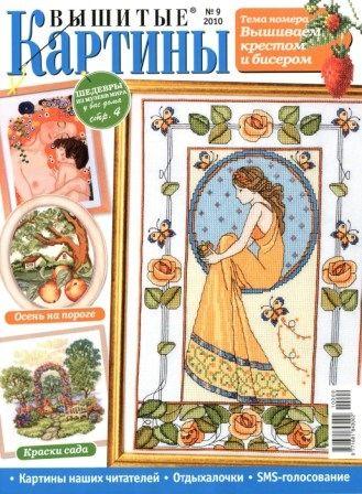 Журнал Вышитые Картины №9 2010 год