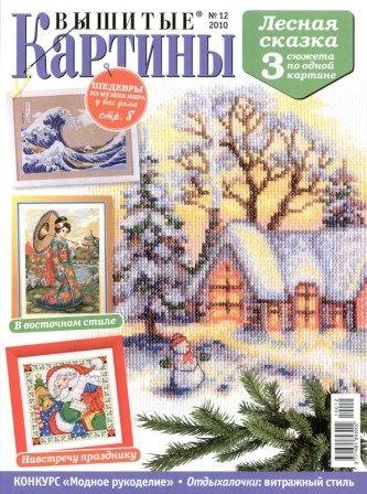 Журнал Вышитые Картины №12 2010 год