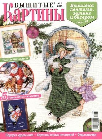 Журнал Вышитые Картины №1 2011 год