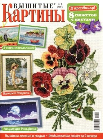 Журнал Вышитые Картины №3 2011 год
