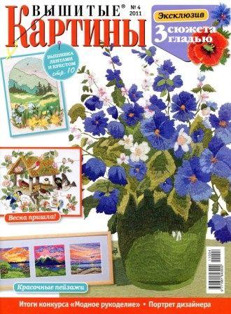 Журнал Вышитые Картины №4 2011 год