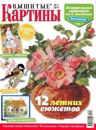 Журнал Вышитые Картины №7 2011 год