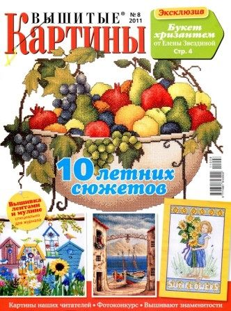 Журнал Вышитые Картины №8 2011 год
