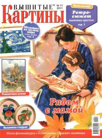 Журнал Вышитые Картины №11 2011 год