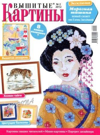 Журнал Вышитые Картины №2 2012 год
