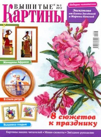 Журнал Вышитые Картины №3 2012 год