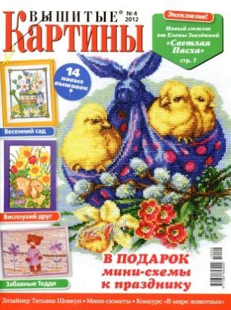 Журнал Вышитые Картины №4 2012 год