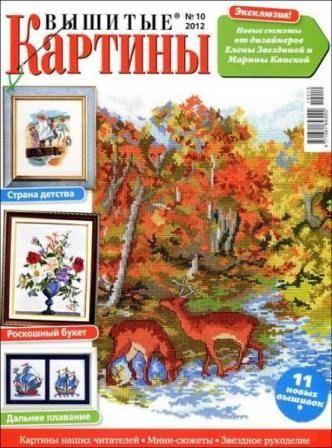 Журнал Вышитые Картины №10 2012 год