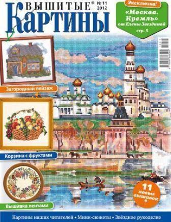 Журнал Вышитые Картины №11 2012 год