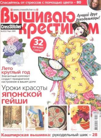 Журнал Вышиваю Крестиком № 3 2009 год