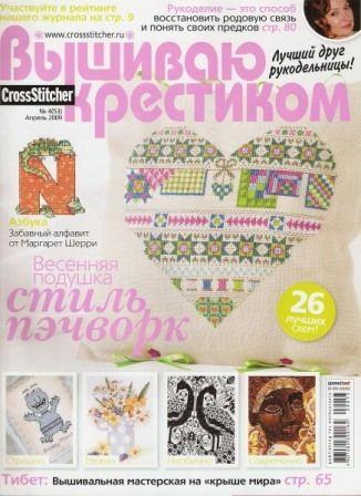 Журнал Вышиваю Крестиком № 4 2009 год