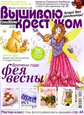 Журнал Вышиваю Крестиком № 5 2009 год