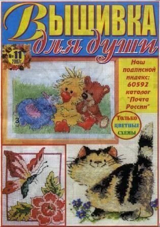 Журнал Вышивка для Души № 11 2007 год
