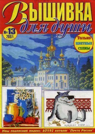 Журнал Вышивка для Души № 13 2007 год