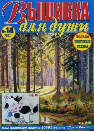 Журнал Вышивка для Души № 14 2007 год