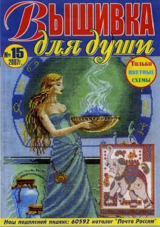Журнал Вышивка для Души № 15 2007 год