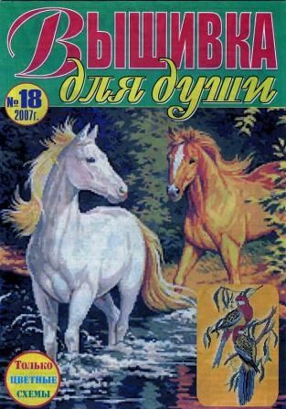 Журнал Вышивка для Души № 18 2007 год
