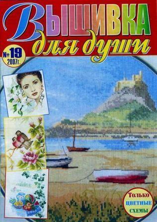 Журнал Вышивка для Души № 19 2007 год