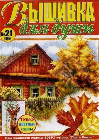 Журнал Вышивка для Души № 21 2007 год