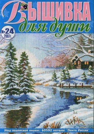 Журнал Вышивка для Души № 24 2007 год