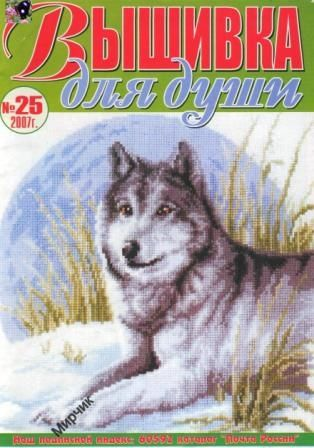 Журнал Вышивка для Души № 25 2007 год