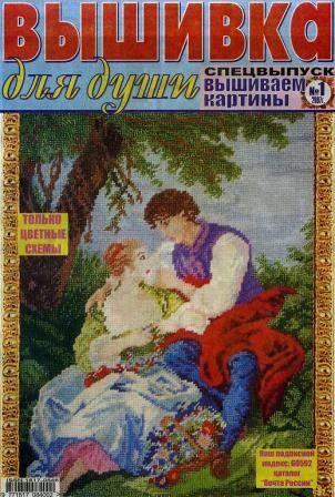 Журнал Вышивка для Души. Спецвыпуск № 1 2007 год