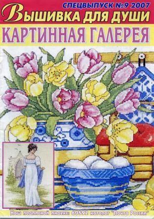 Журнал Вышивка для Души. Спецвыпуск № 9 2007 год