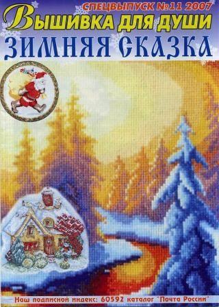 Журнал Вышивка для Души. Спецвыпуск № 11 2007 год