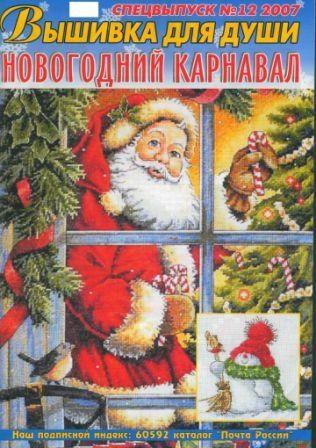 Журнал Вышивка для Души. Спецвыпуск № 12 2007 год