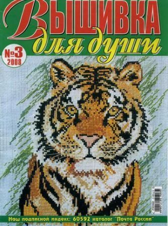 Журнал Вышивка для Души № 3 2008 год