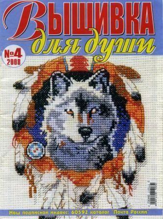 Журнал Вышивка для Души № 4 2008 год