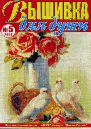 Журнал Вышивка для Души № 5 2008 год