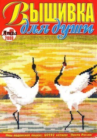 Журнал Вышивка для Души № 6 2008 год