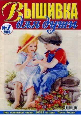 Журнал Вышивка для Души № 7 2008 год