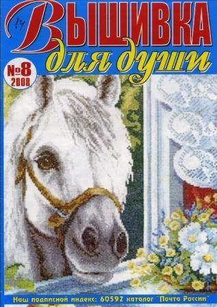 Журнал Вышивка для Души № 8 2008 год
