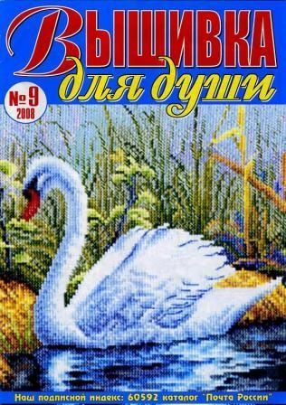 Журнал Вышивка для Души № 9 2008 год