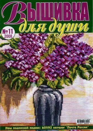 Журнал Вышивка для Души № 11 2008 год