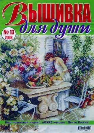 Журнал Вышивка для Души № 13 2008 год