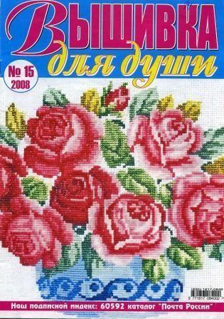 Журнал Вышивка для Души № 15 2008 год