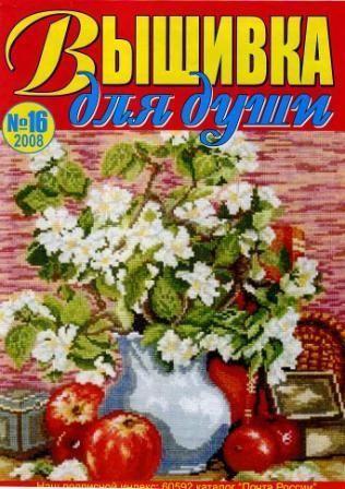 Журнал Вышивка для Души № 16 2008 год