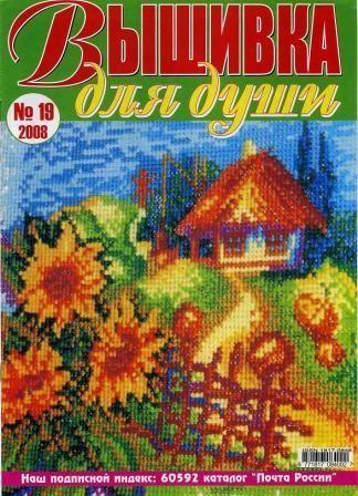Журнал Вышивка для Души № 19 2008 год
