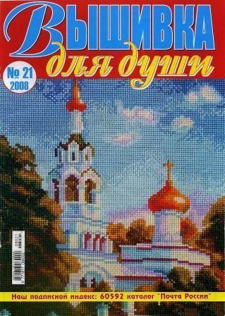 Журнал Вышивка для Души № 21 2008 год