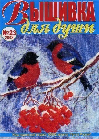 Журнал Вышивка для Души № 23 2008 год