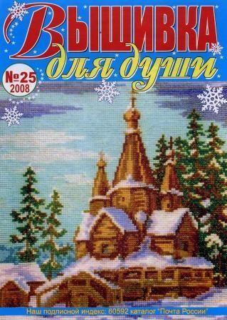 Журнал Вышивка для Души № 25 2008 год