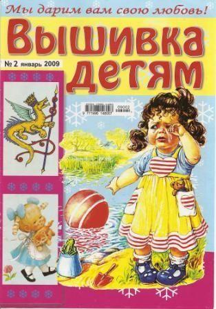 Журнал Вышивка Детям №2 2009 год